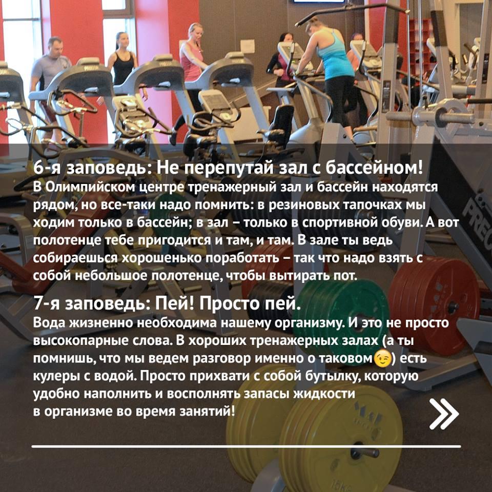 Олимпийский центр