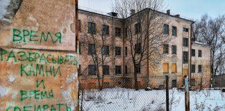 Здание бывшей школы № 7 в Даугавпилсе