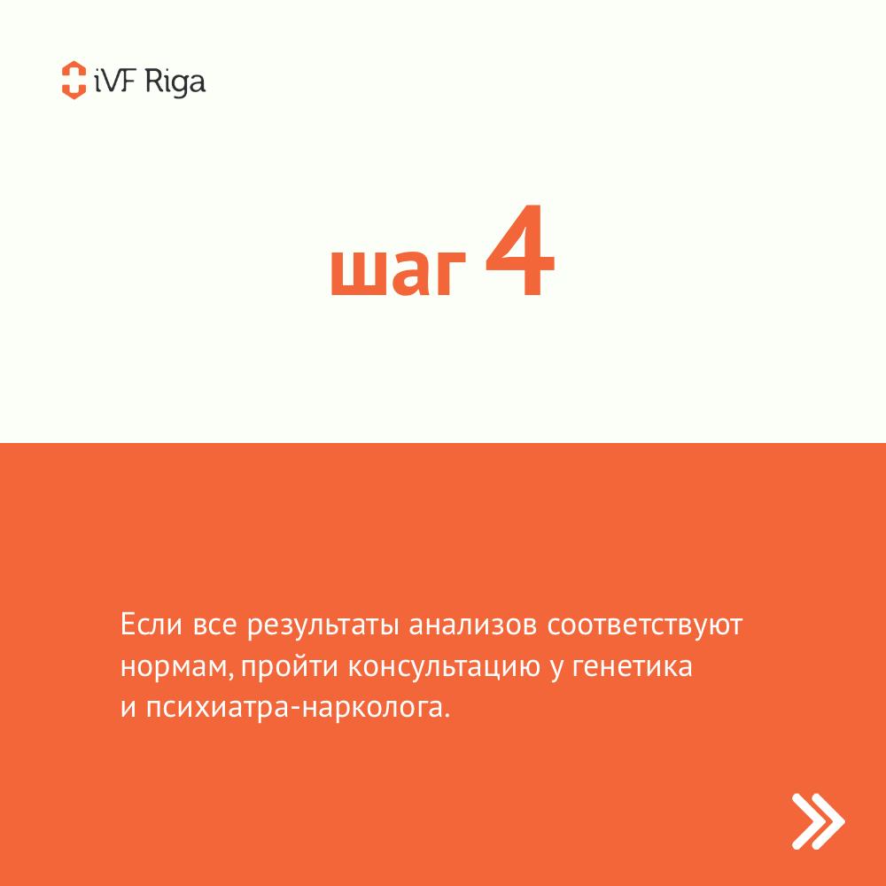 iVF RĪGA_11_03_2019