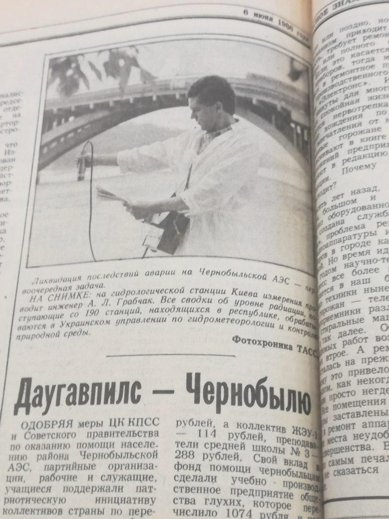 Фото публикации из Даугавпилсской газеты 1986 года об аварии на Чернобыльской АЭС
