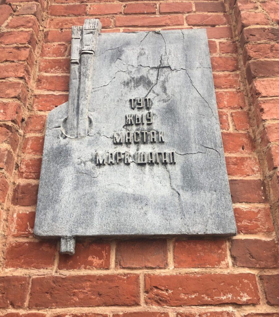 Табличка на доме Марка Шагала в Витебске