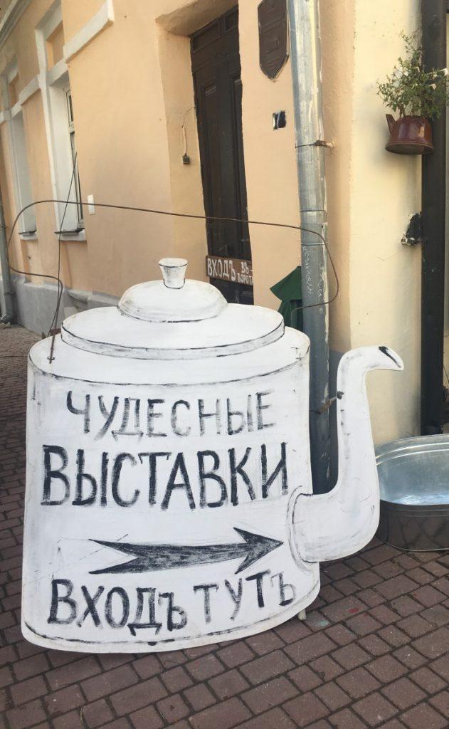 У входа в Арт-подворотню в Витебске