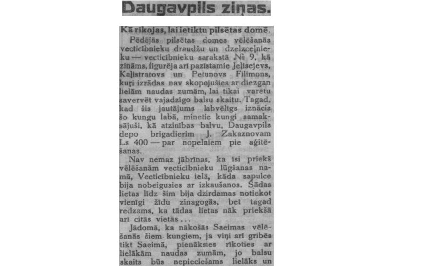 "Газета ""Даугавский Вестник"", 28 августа 1925 года. Фото: Ретро: Даугавпилс - Латвия"