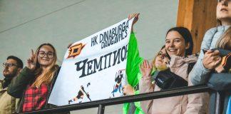 """Вторая домашняя игра даугавпилсского ХК """"Динабург"""" против рижского """"Олимпа"""". 25 сентября 2019 года. Фото: Настя Гавриленко"""