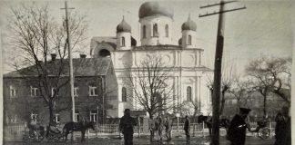 Собор Александра Невского и домик священнослужителей. 1918 год. Фото: Ретро Даугавпилс - Латвия