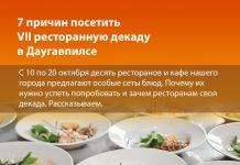 Ресторанная декада