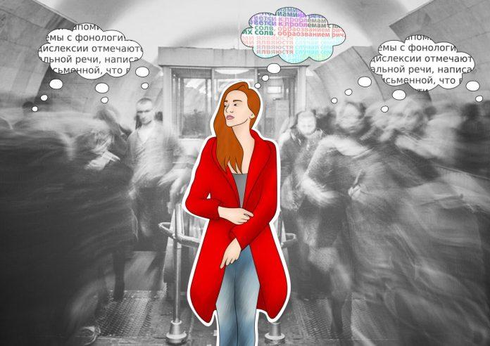 Дислексия. Рисунок Насти Гавриленко