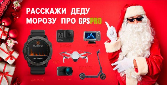 GpsPro.lv