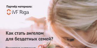 IVF Riga