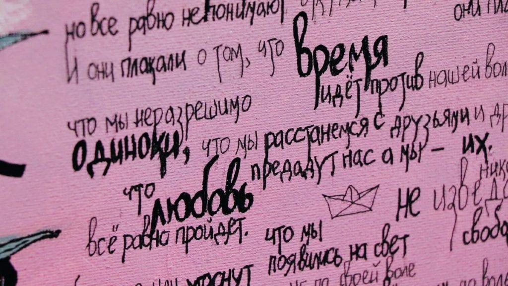 Работа Анастасии Кульгаевой. Фото: Евгений Ратков