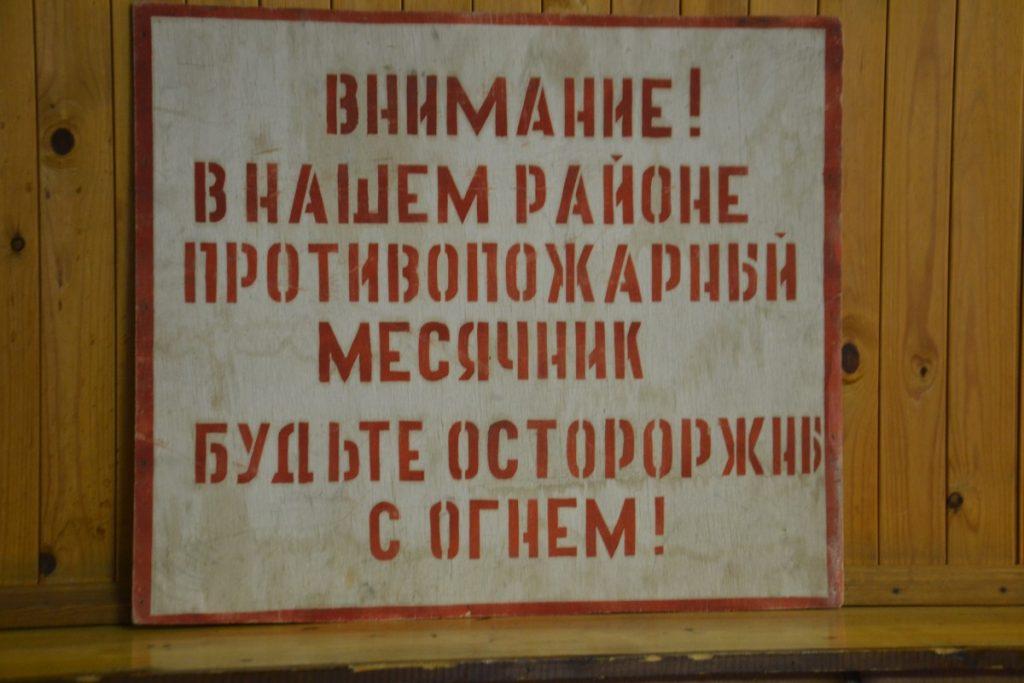 """Экспозиция """"Советские годы"""" в Айзкраукле. Фото: chayka.lv"""