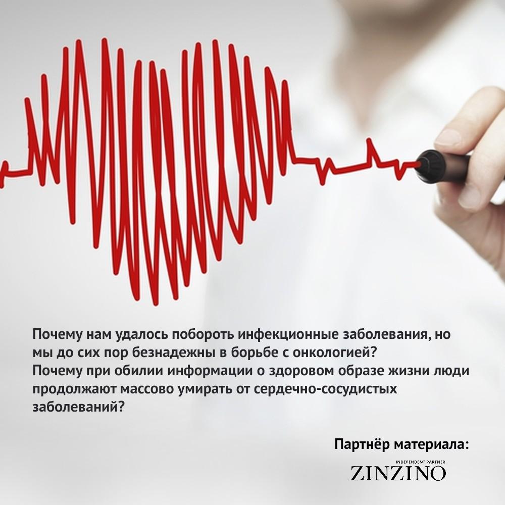 ZinZino_эти вопросы задает каждый, кто хочет жить