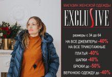 Exclusive_plus size