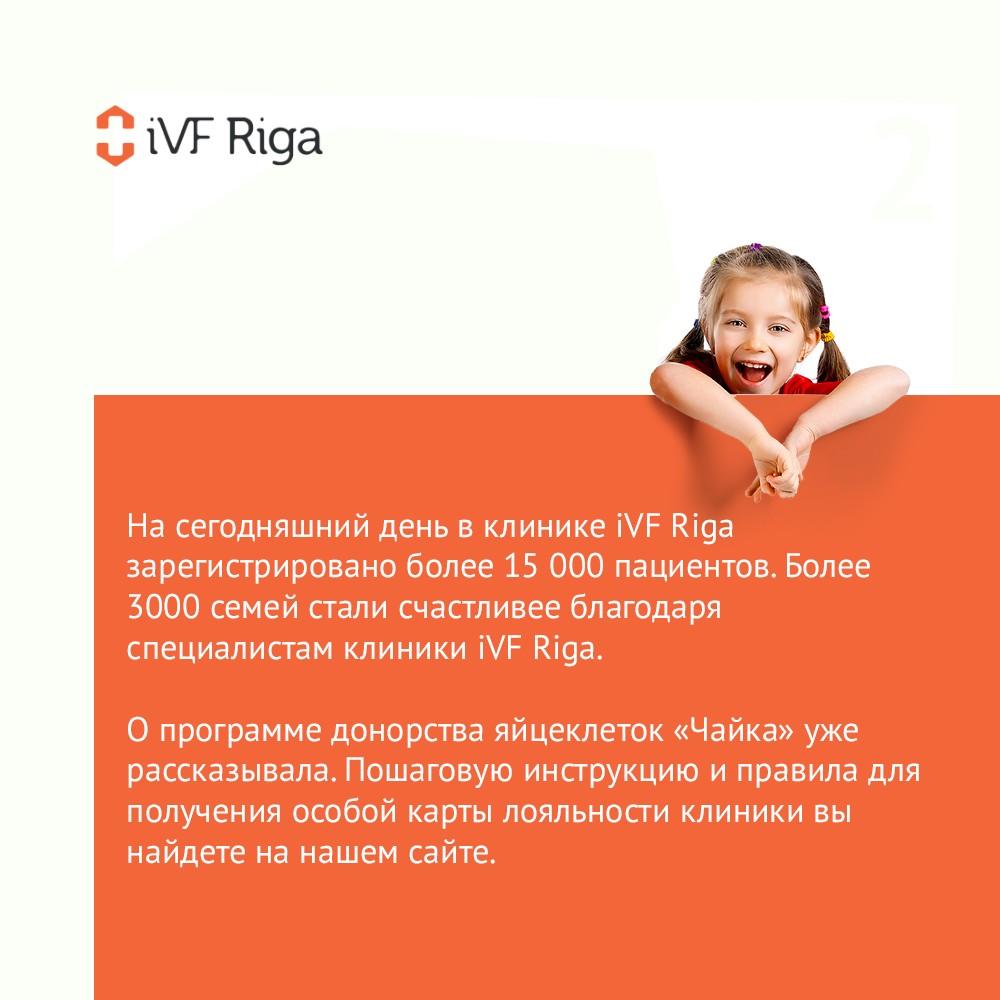 iVF Rīga_18_02_2020
