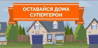 """Скриншот мультфильма """"Оставайся дома, супергерой"""""""