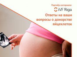 Доктора клиники iVF Riga ответили на ваши вопросы о донорстве яйцеклеток