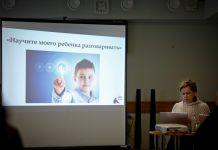Президент Центра проблем аутизма в Москве Елена Мень на лекции в Даугавпилсе. 28 февраля 2020 года. фото: Сергей Соколов