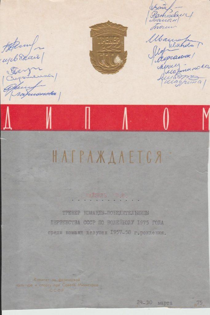 Фото из альбома вдовы Владимира Майзеля