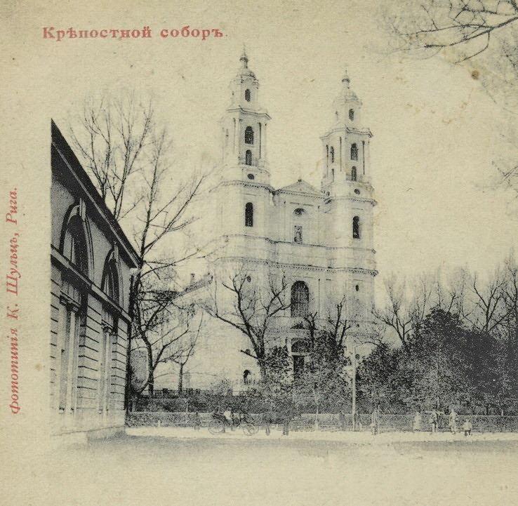 Крепостной собор, конец 19 - начало 20 века. Фото: Ретро Даугавпилс - Латвия