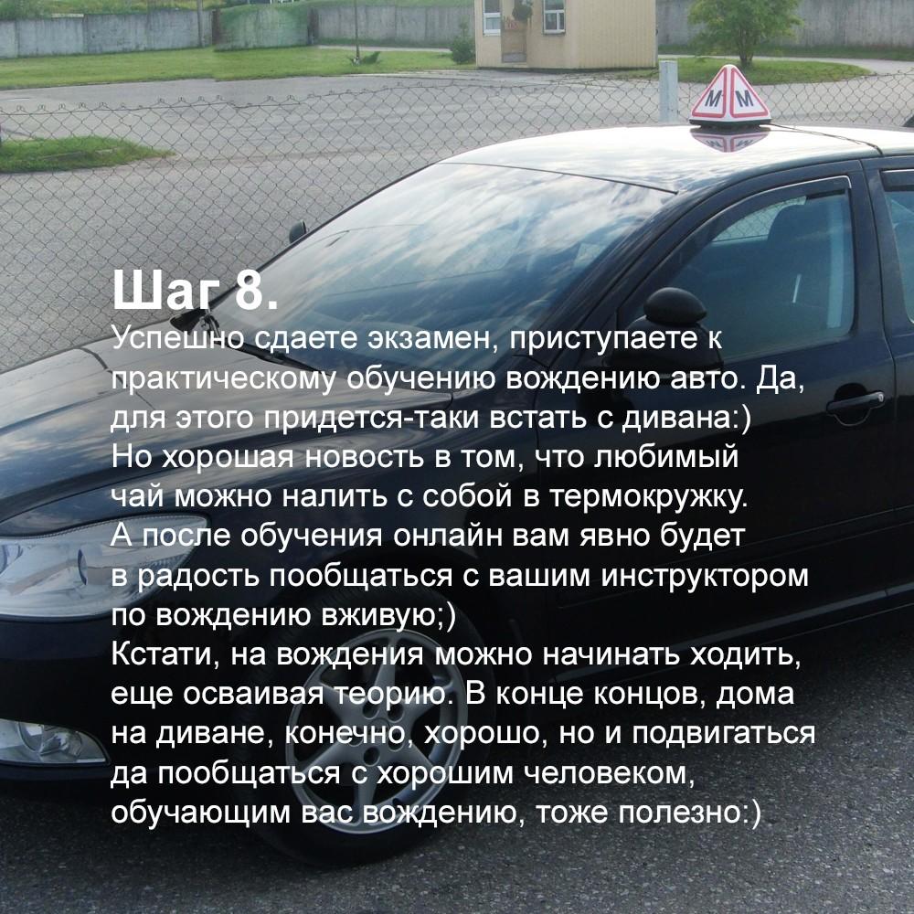 A.Porieša autoskola Как освоить теорию вождения автомобиля в условиях карантина