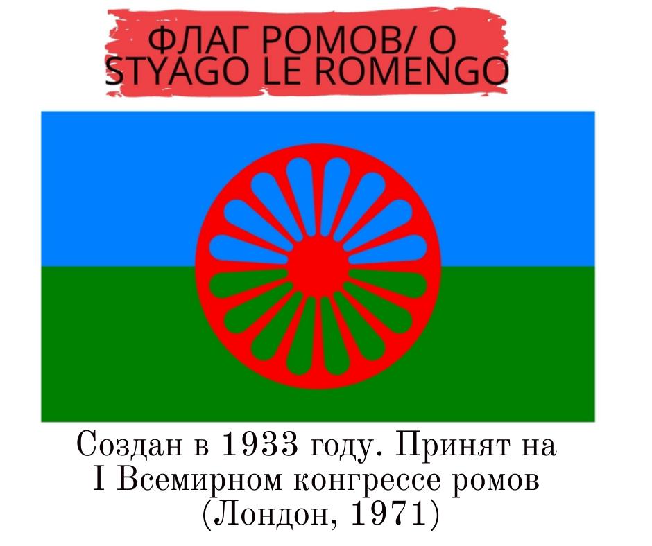 Флаг ромов