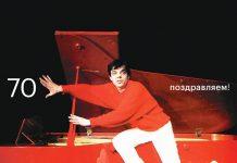 Константин Райкин Фото с фэйсбук страницы театра «Сатирикон» имени Аркадия Райкина
