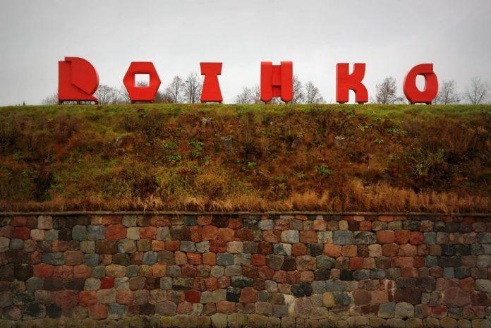 Фото: Daugavpils Mark Rothko Art Centre