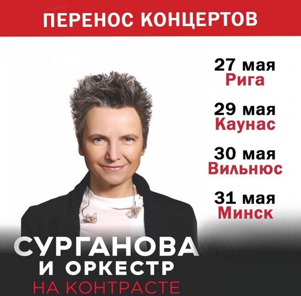"""Фото со страницы """"Сурганова и Оркестр"""" на фейсбуке"""