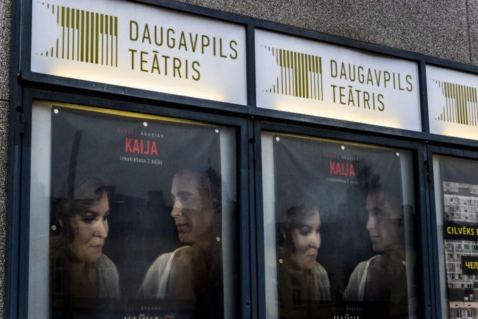 Даугавпилсский театр. 14 ноября 2020 года. Фото: Евгений Ратков