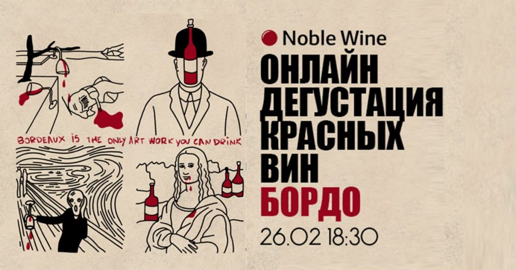 дегустация красных вин