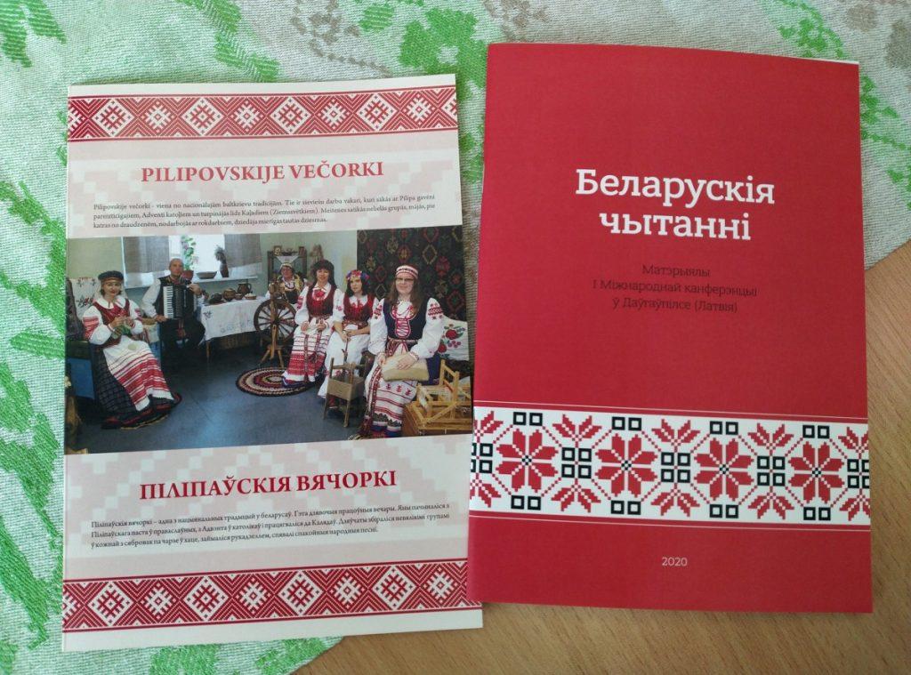 Книги, изданные Центром белорусской культуры в Даугавпилсе. Фото: Елена Иванцова