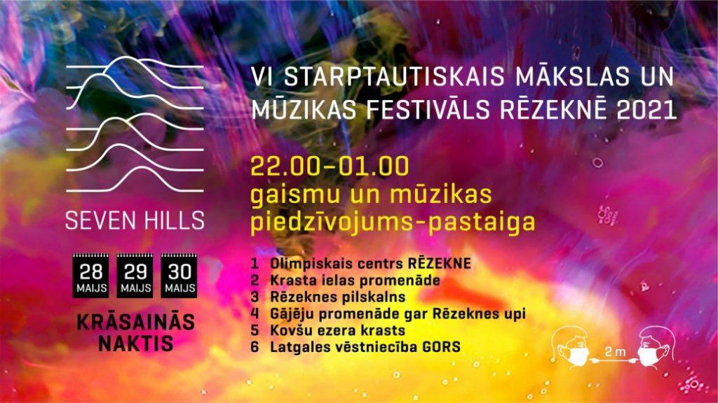 Фестиваль искусства и музыки «Seven Hills»