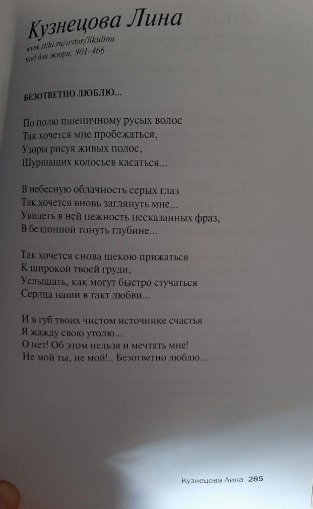 """""""Дебют"""". Стихи Лины Кузнецовой"""