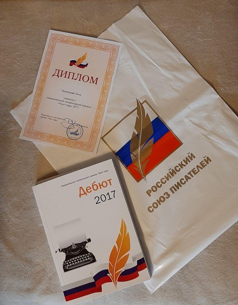 Диплом Лины Кузнецовой