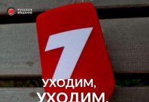 Изображение со страницы Русское вещание LTV7 на фейсбуке
