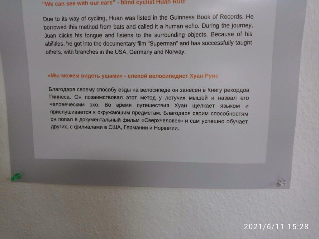 """""""Музей в темноте"""" в Риге. Фото: Андрей Шаврей"""