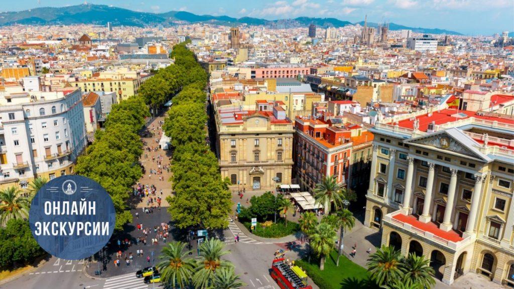 Рамбла - душа Барселоны. Живая экскурсия