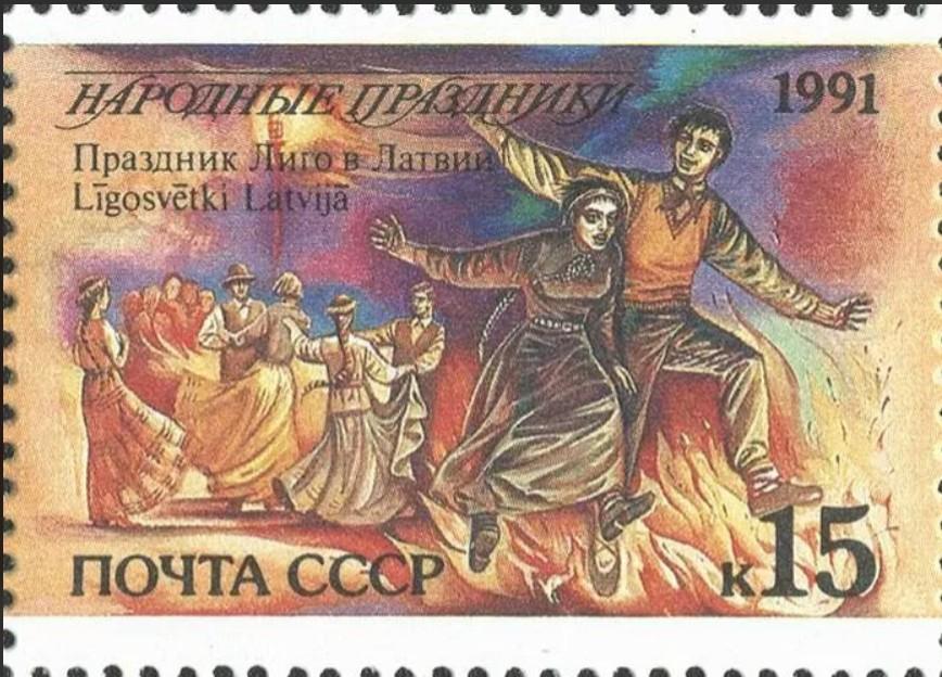 Советская марка в честь Лиго