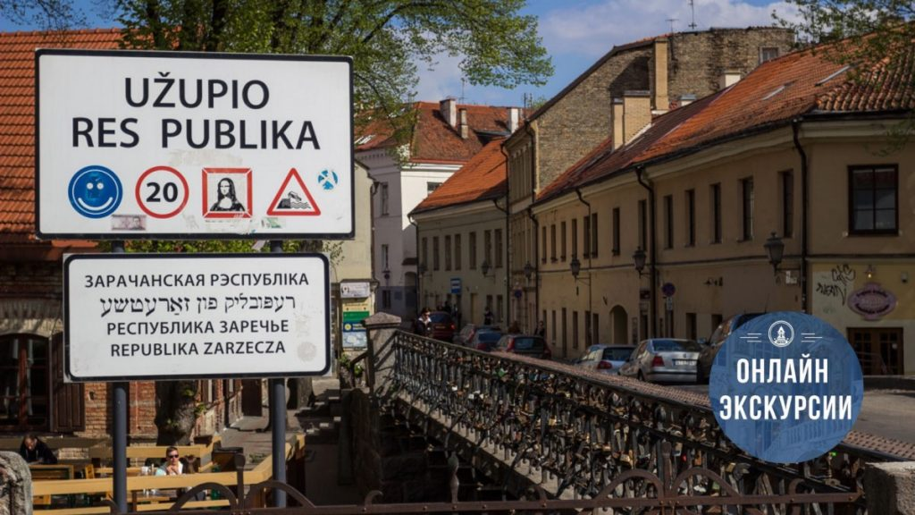 Онлайн экскурсия по Вильнюсу