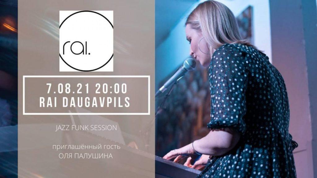 Концерт Ольги Палушиной