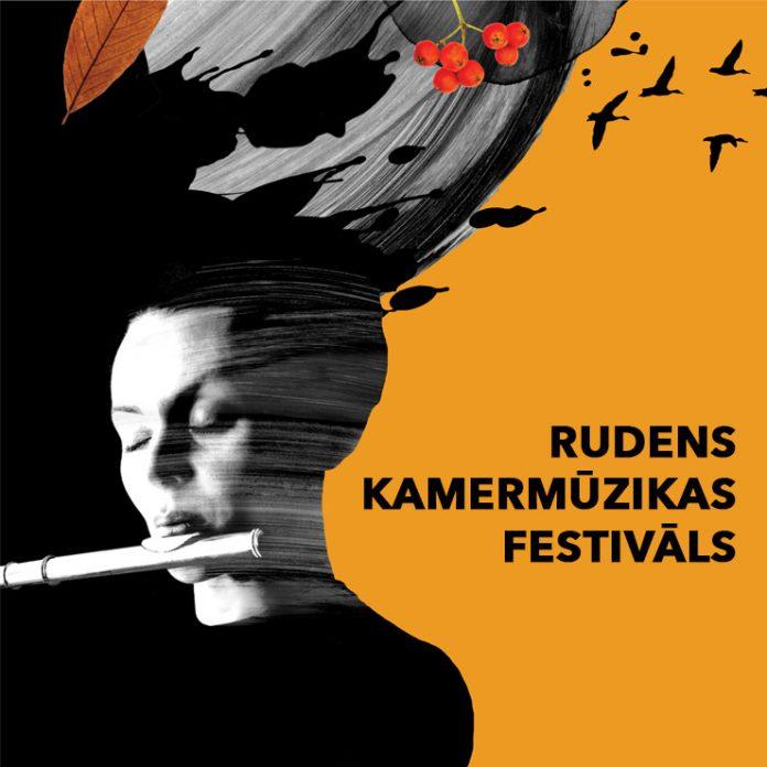 Осенний фестиваль камерной музыки