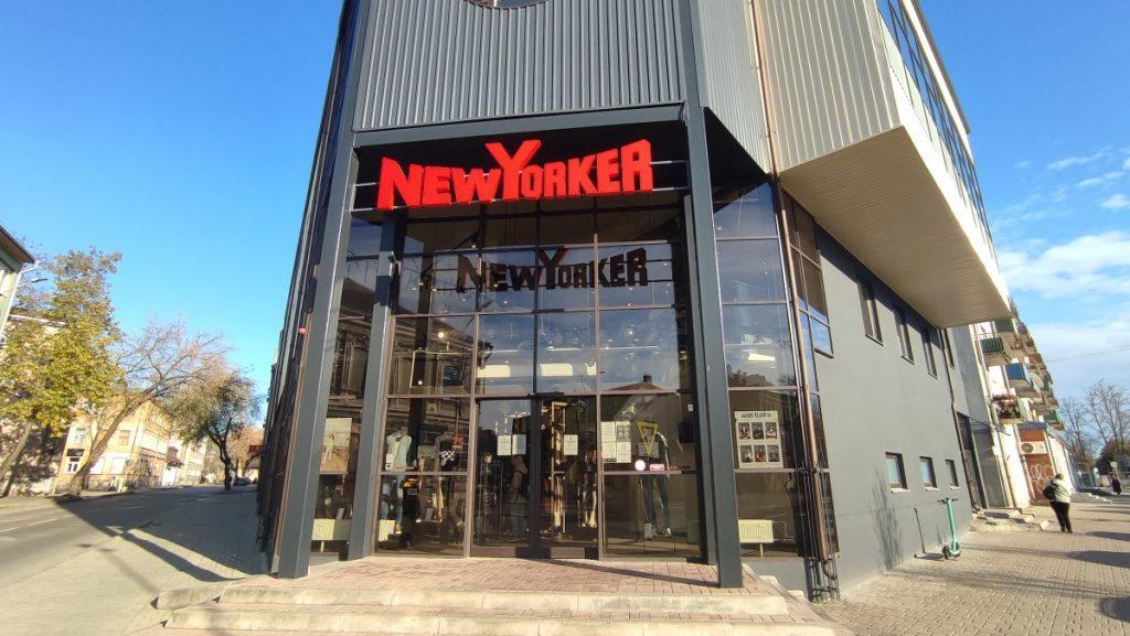 Магазин New Yorker в Даугавпилсе